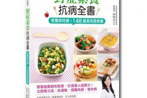 謝馥如老師的素食抗病全書,抗病防老一把罩!