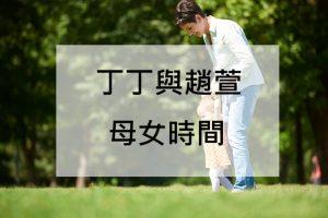 丁丁與趙萱的母女時間重播
