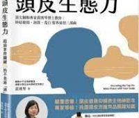 頂尖細胞專家黃琇琴博士教你:終結敏弱、油落、禿白