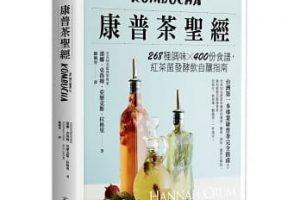 台灣第一本專業康普茶完全指南!