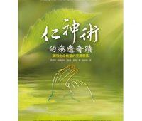 劉柳華老師導讀—「仁神術的療癒奇蹟」